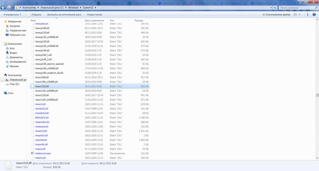 msvcr110 dll Файл