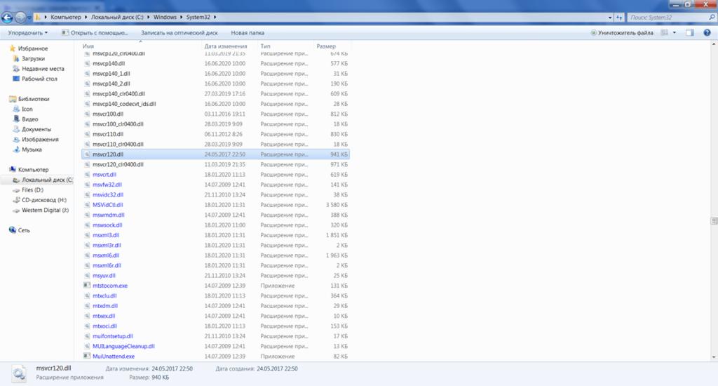 msvcr120 dll Файл
