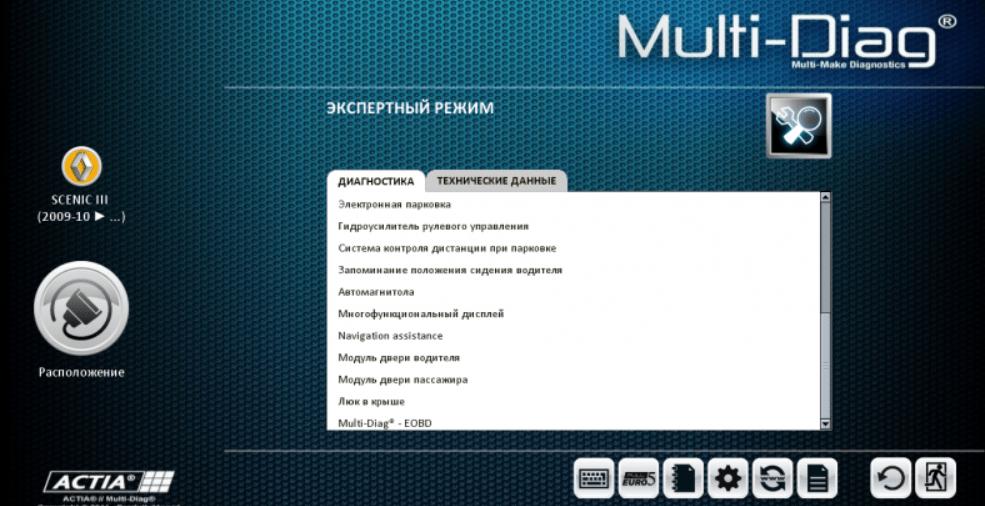 Multidiag Pro Начало работы