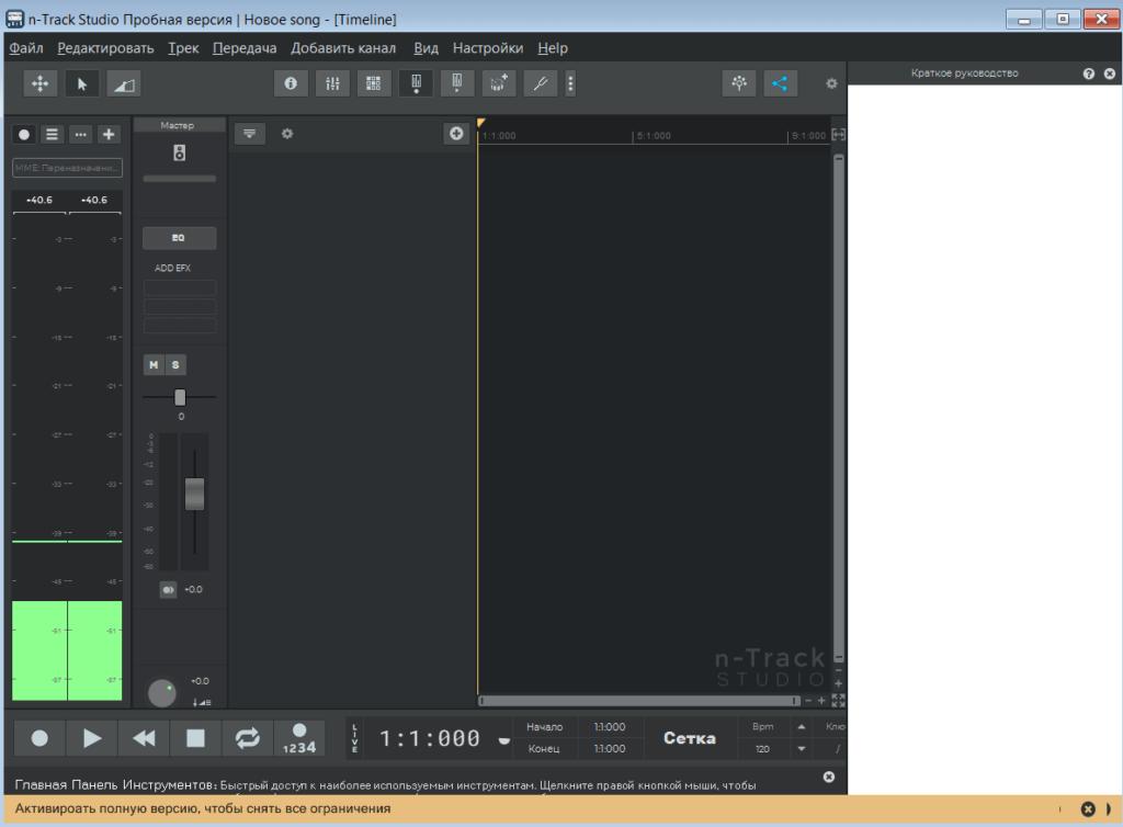 n-Track Studio Главное окно