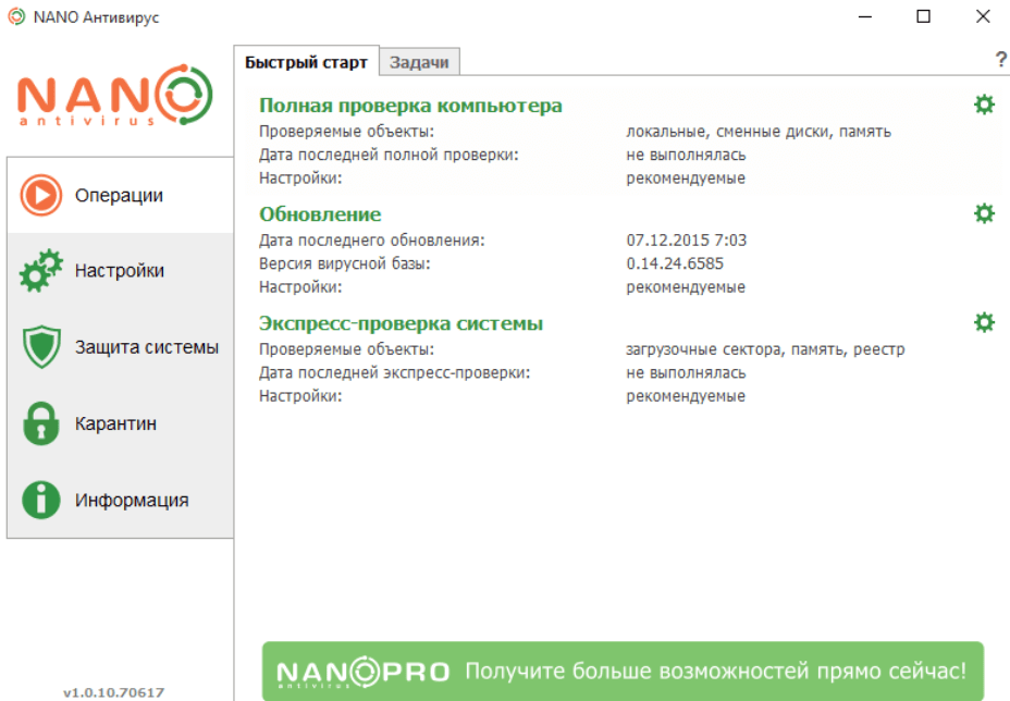 NANO Antivirus Главное меню