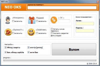 NEO OKS Главная