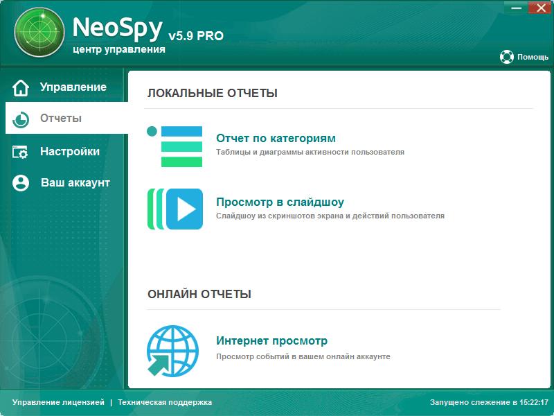 NeoSpy Отчеты