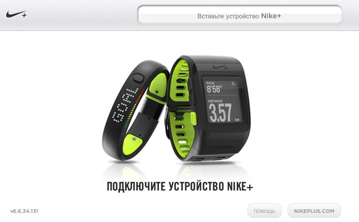 Nike Connect Начало работы