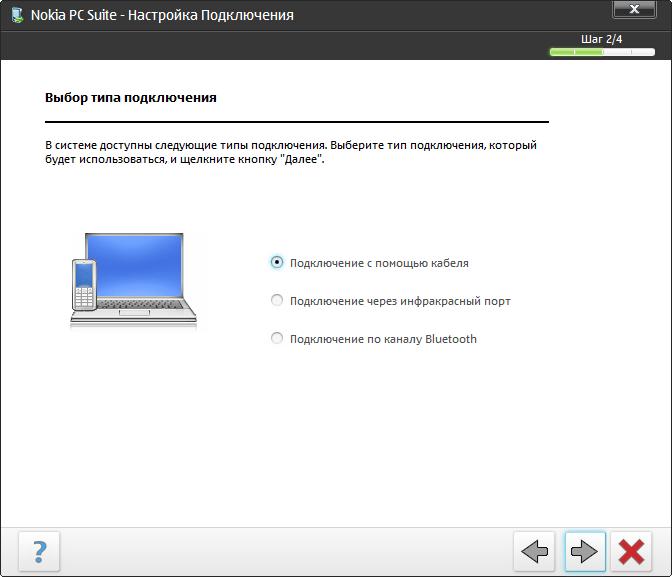 Nokia PC Suite Тип подключения