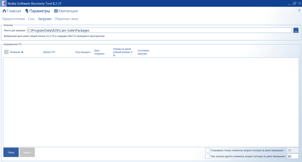 Nokia Software Recovery Tool Загрузки