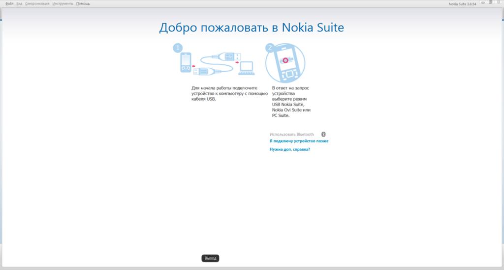 Nokia Suite Подключение