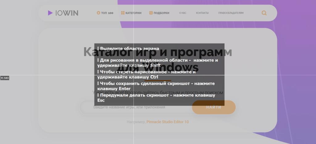 Ножницы Скриншот