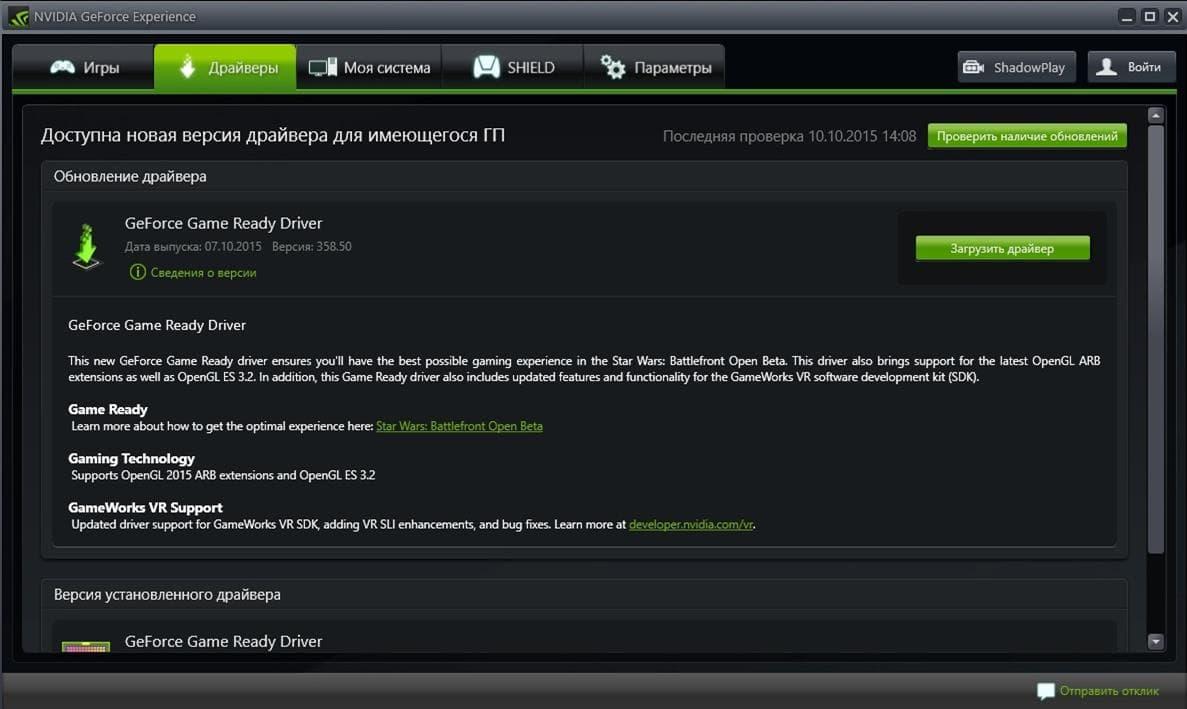 NVIDIA GeForce Experience Драйверы