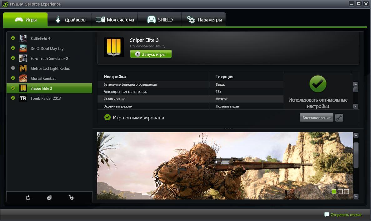 NVIDIA GeForce Experience Игры
