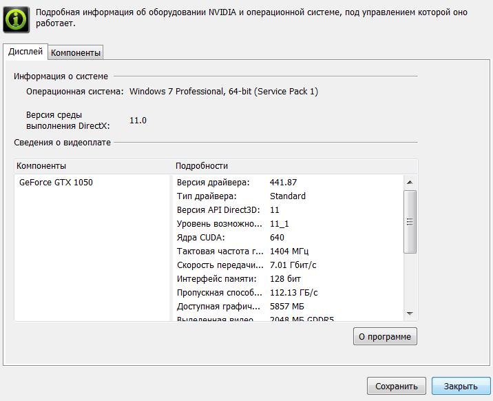 NVIDIA Inspector Проверка параметров
