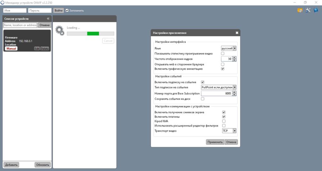 ONVIF Device Manager Настройки