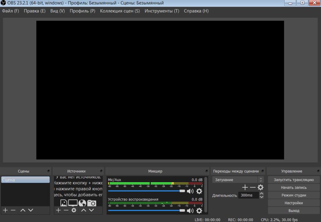 Open Broadcaster Software Главное меню