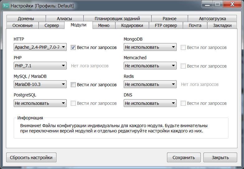Open Server Модули