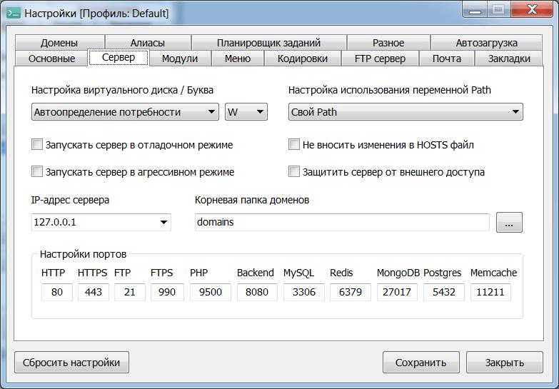 Open Server Настройки