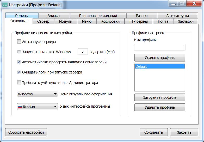 Open Server Основные