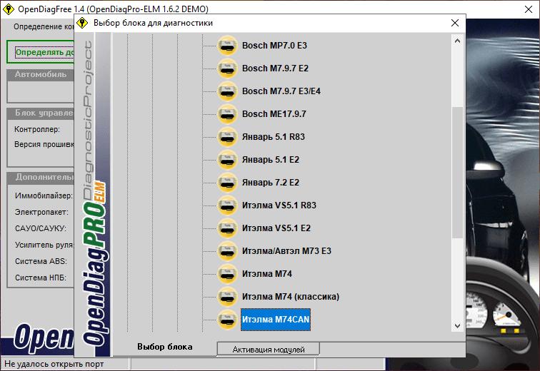 OpenDiag Выбор блока