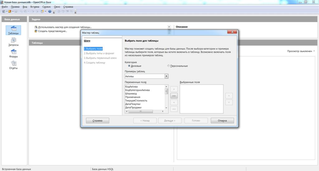 OpenOffice База данных