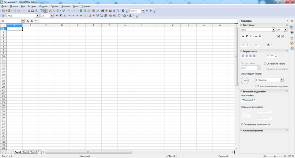 OpenOffice Таблица