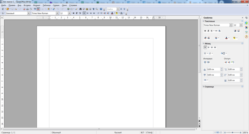 OpenOffice Текстовый документ