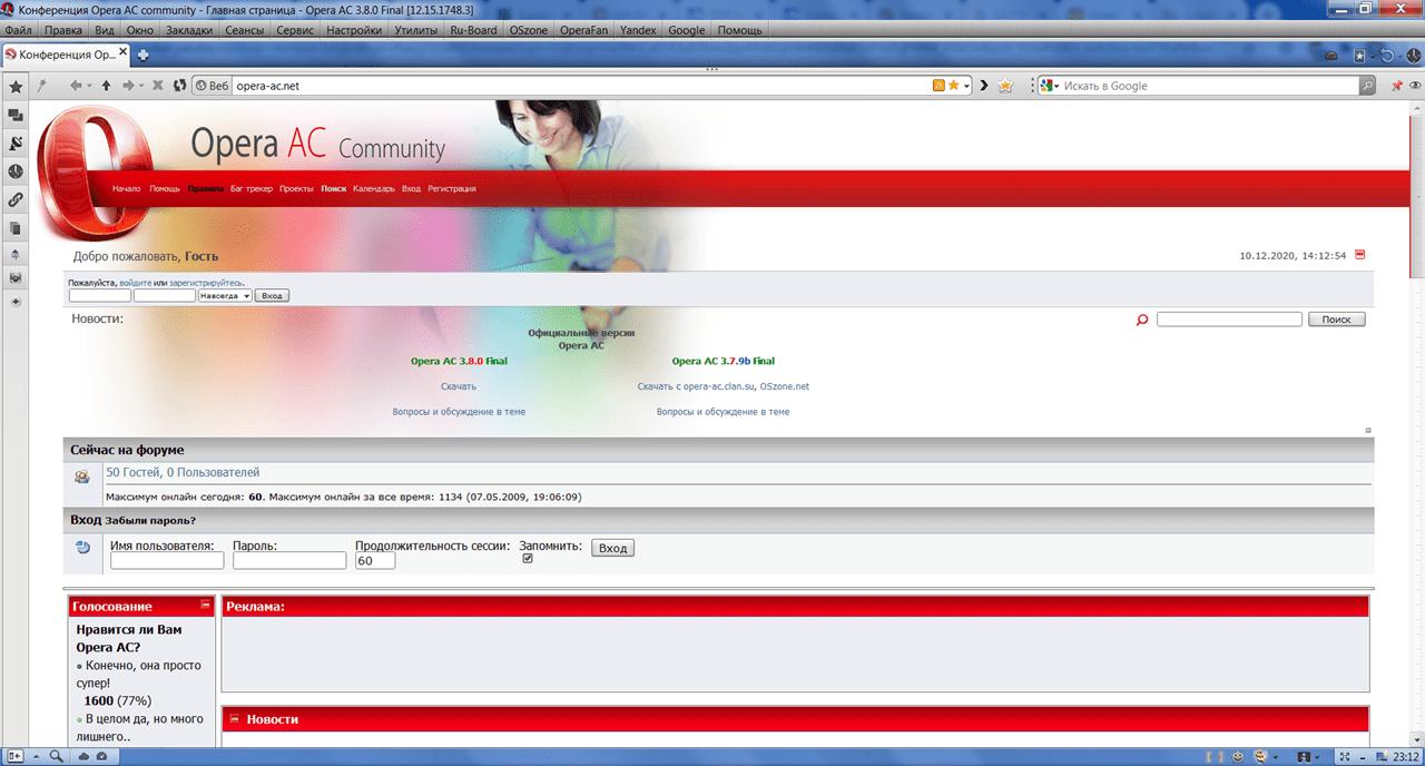 Opera AC Сайт