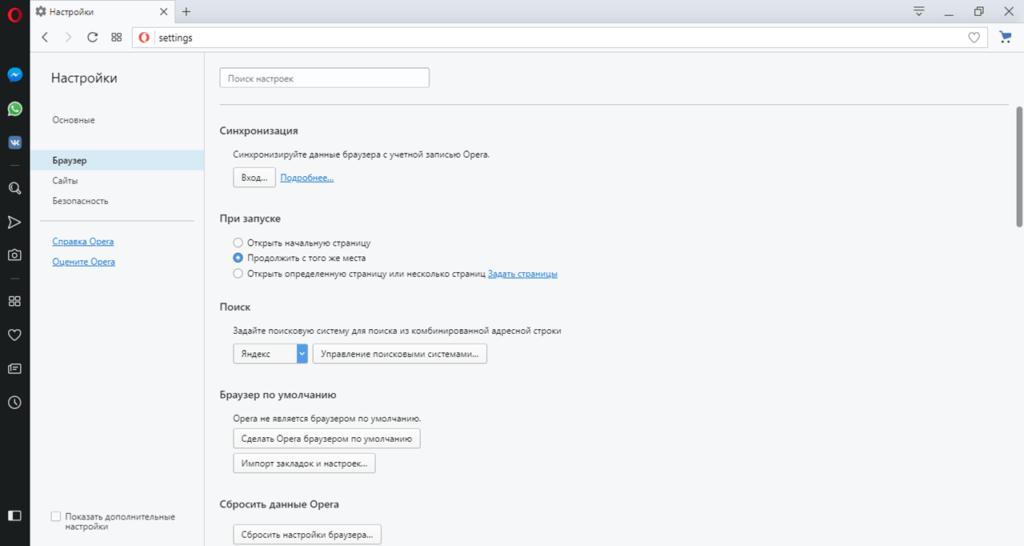 Opera с сервисами Яндекса Настройки