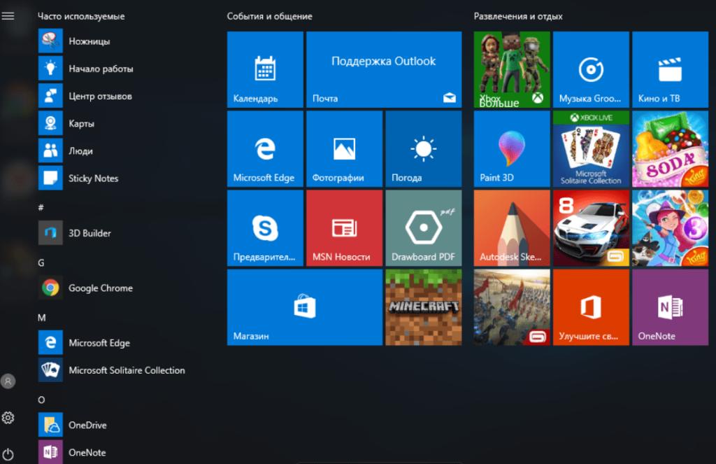ОС Windows 10 Панель управления