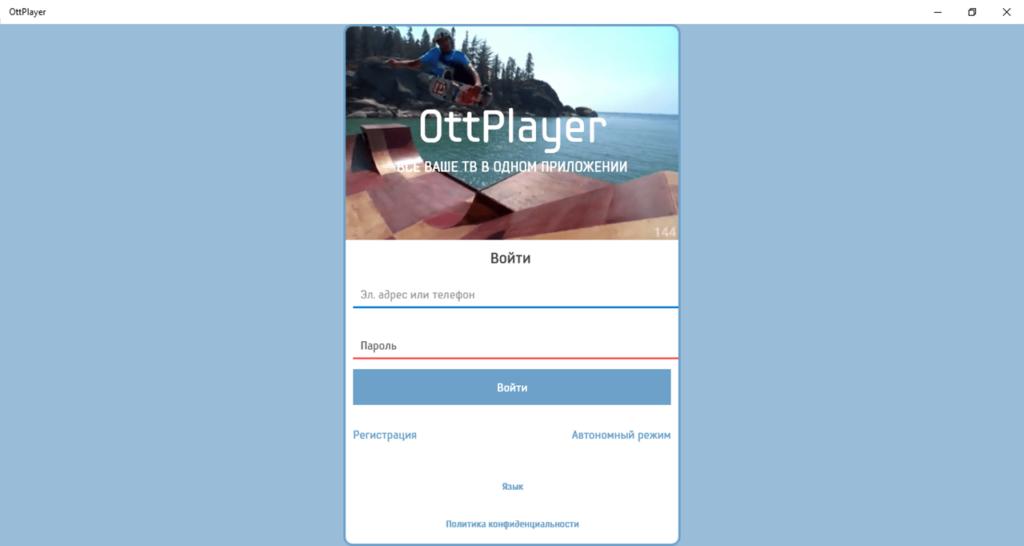 OTTplayer Вход