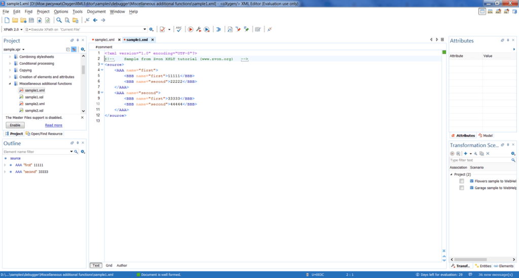 oXygen XML Редактор