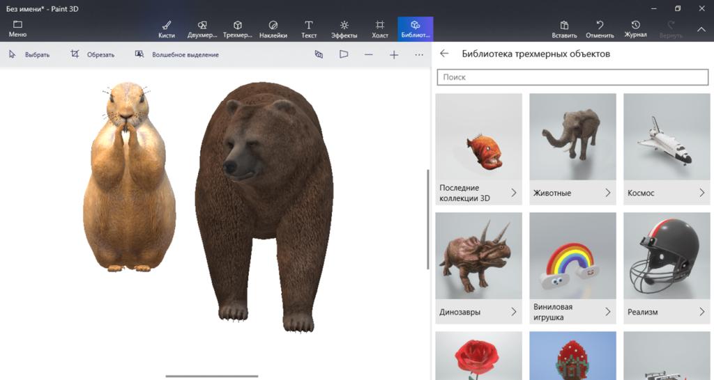 Paint 3D Животные