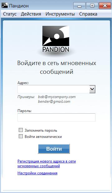 Pandion Начало регистрации