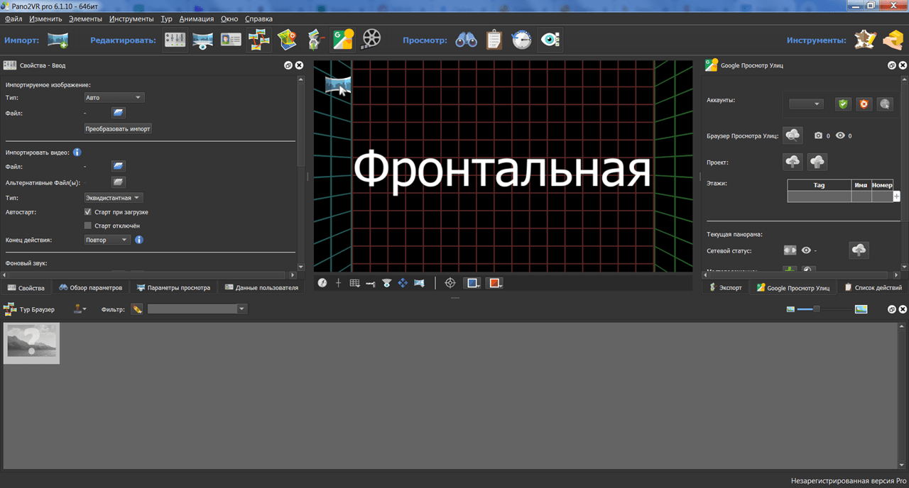 Pano2VR Проект