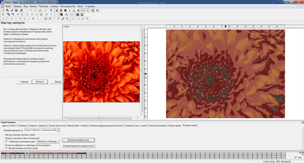 Pattern Maker Схема