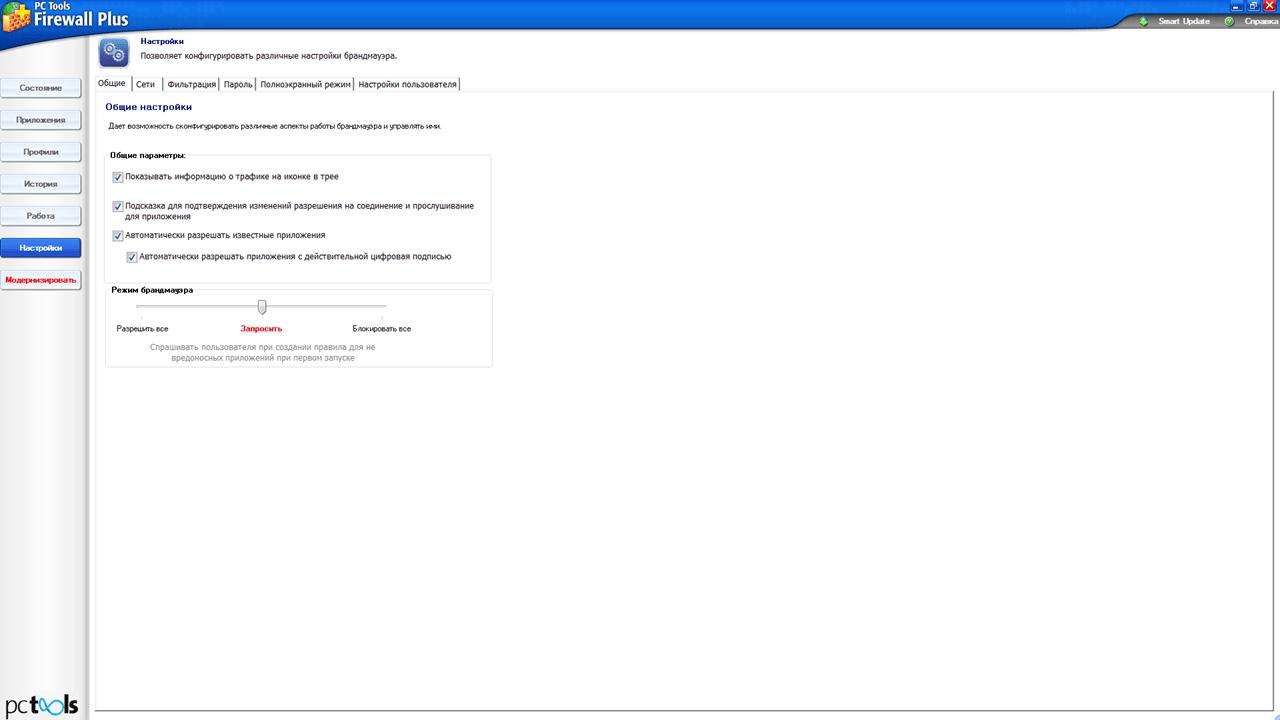 PC Tools Firewall Plus Настройки