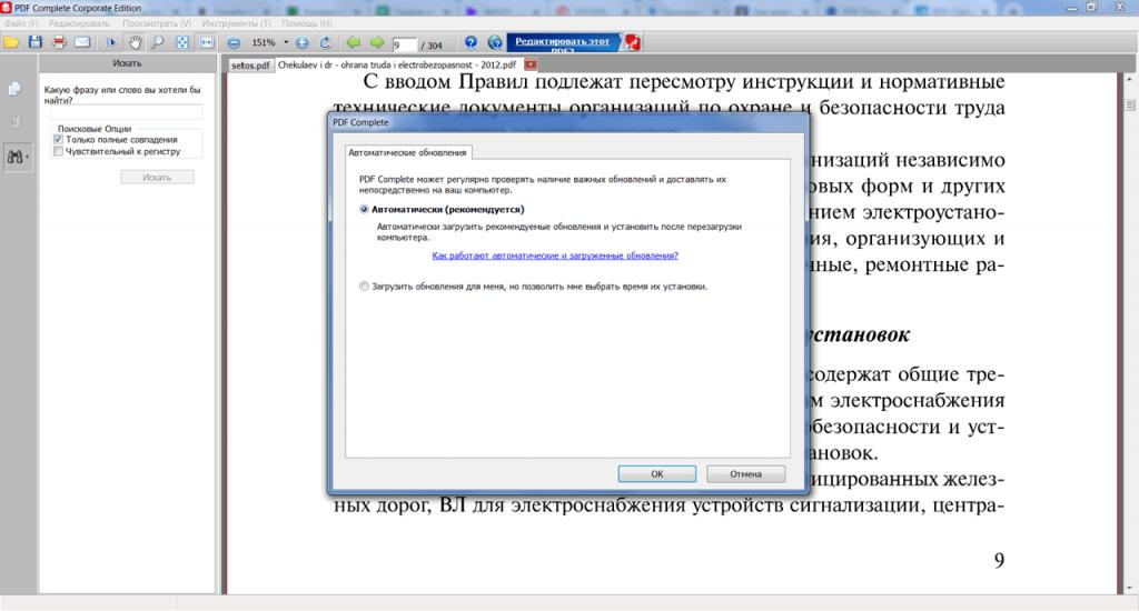 PDF Complete Опции