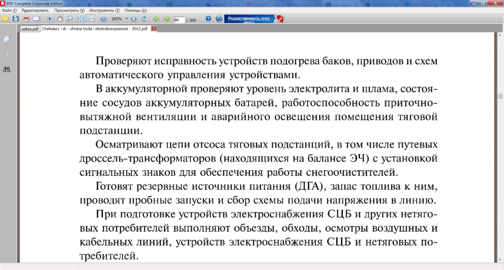 PDF Complete Текст