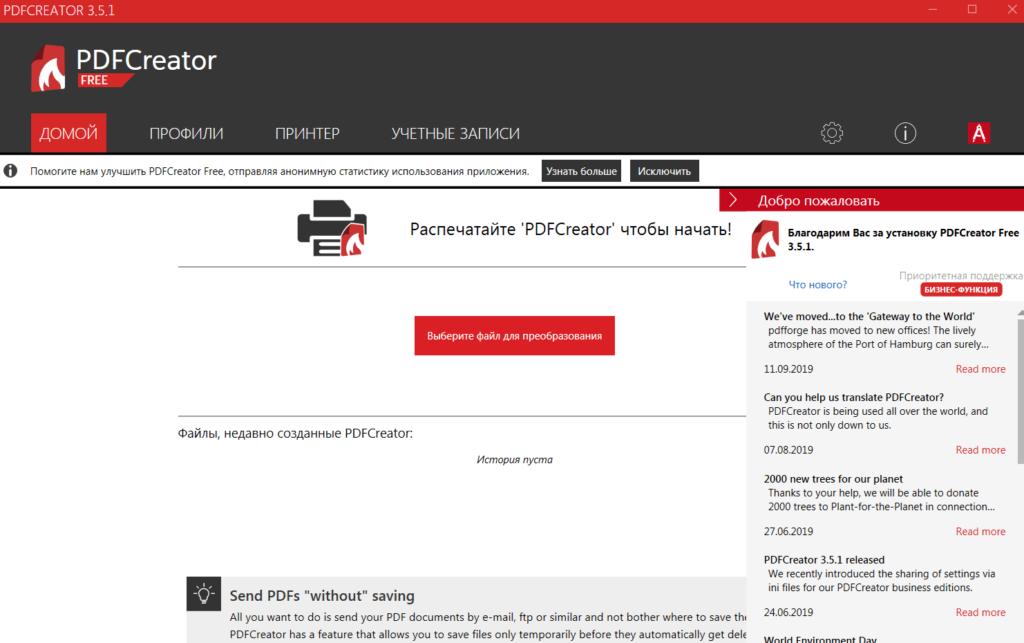 PDFCreator Главное меню