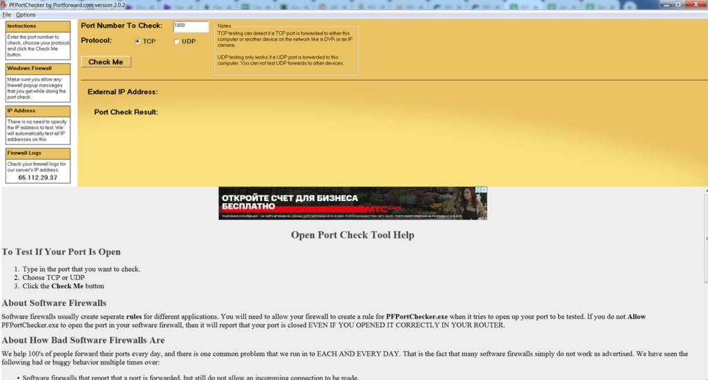 PFPortChecker Проверка