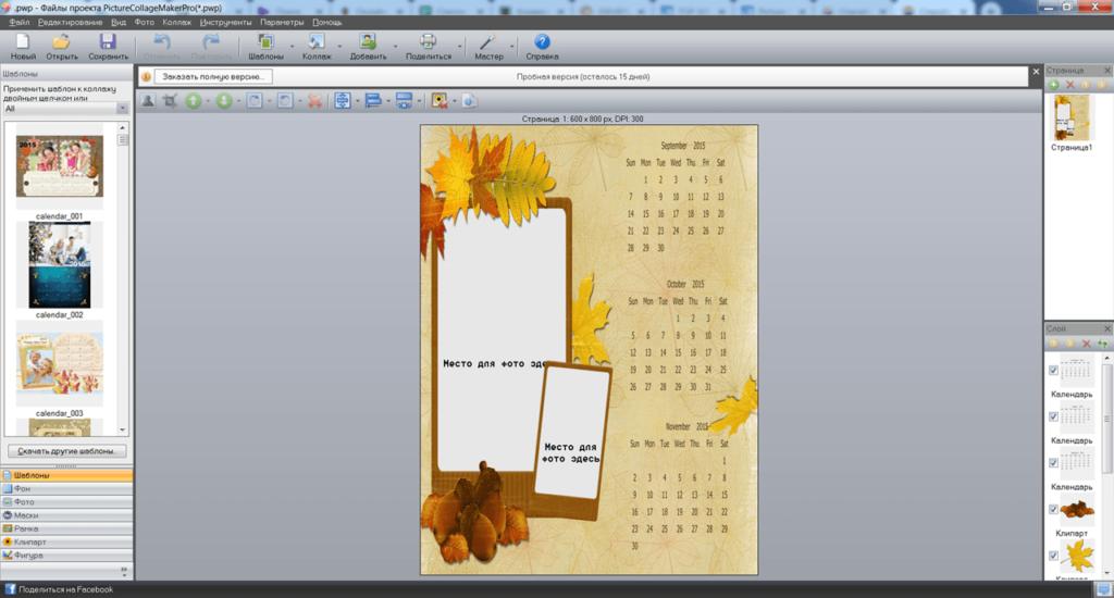 Picture Collage Maker Pro Календарь