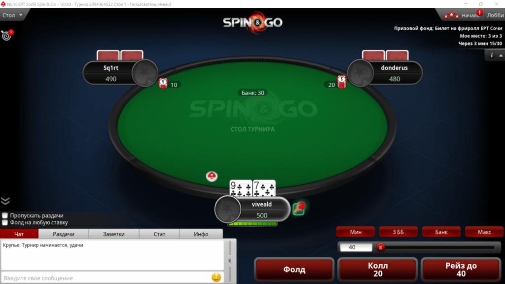 ПокерСтарс Сочи Стол