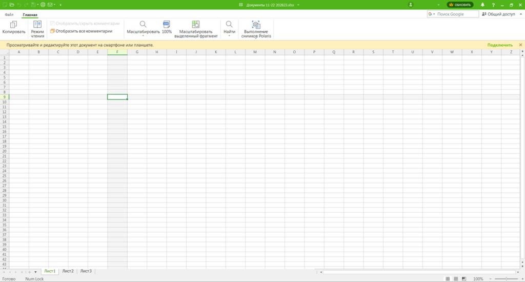 Polaris Office Таблица