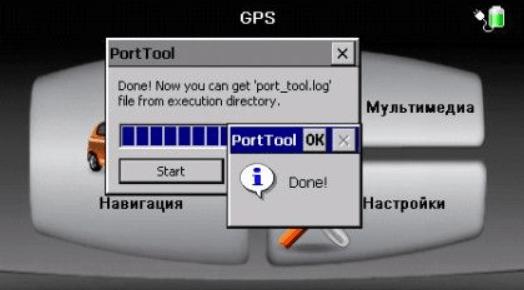 PortTool Основное меню