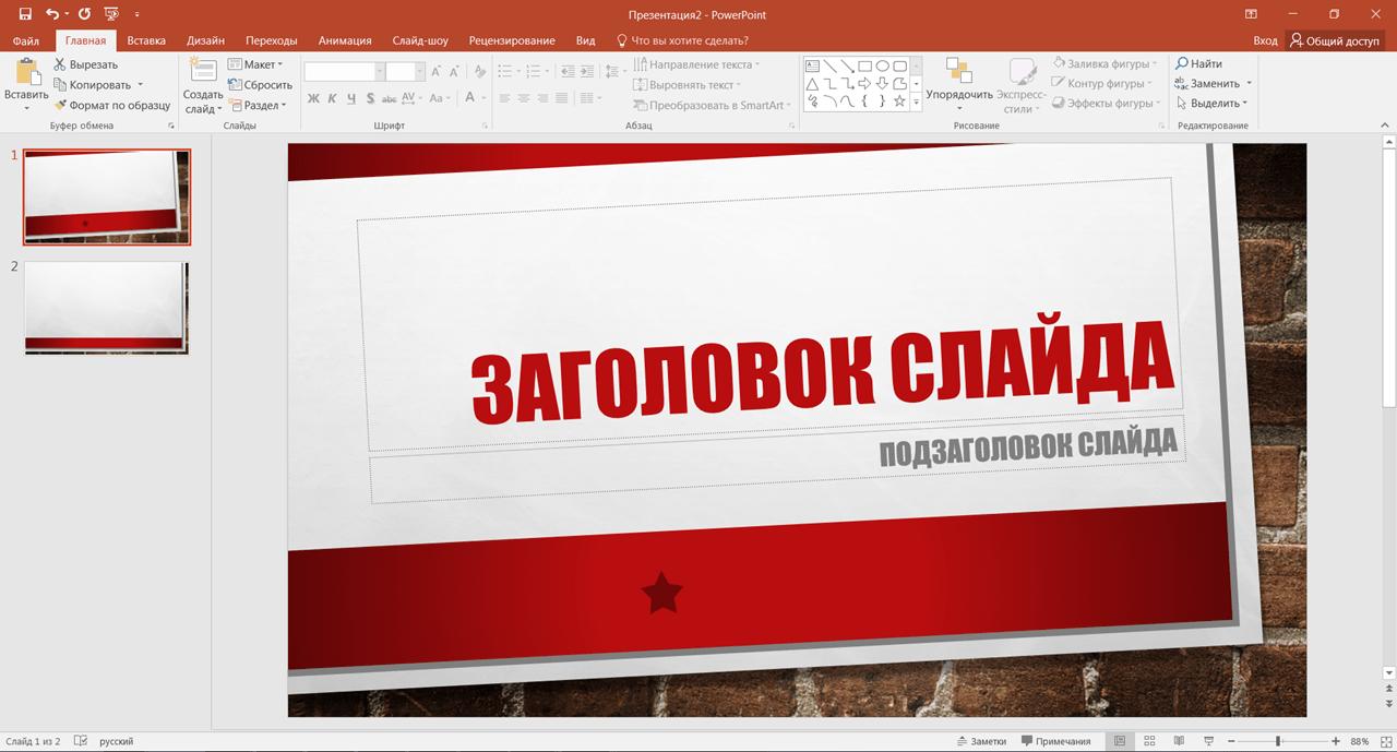 PowerPoint 2016 Слайд