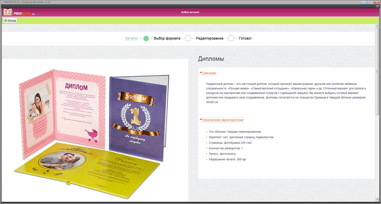 PrintBook Макет