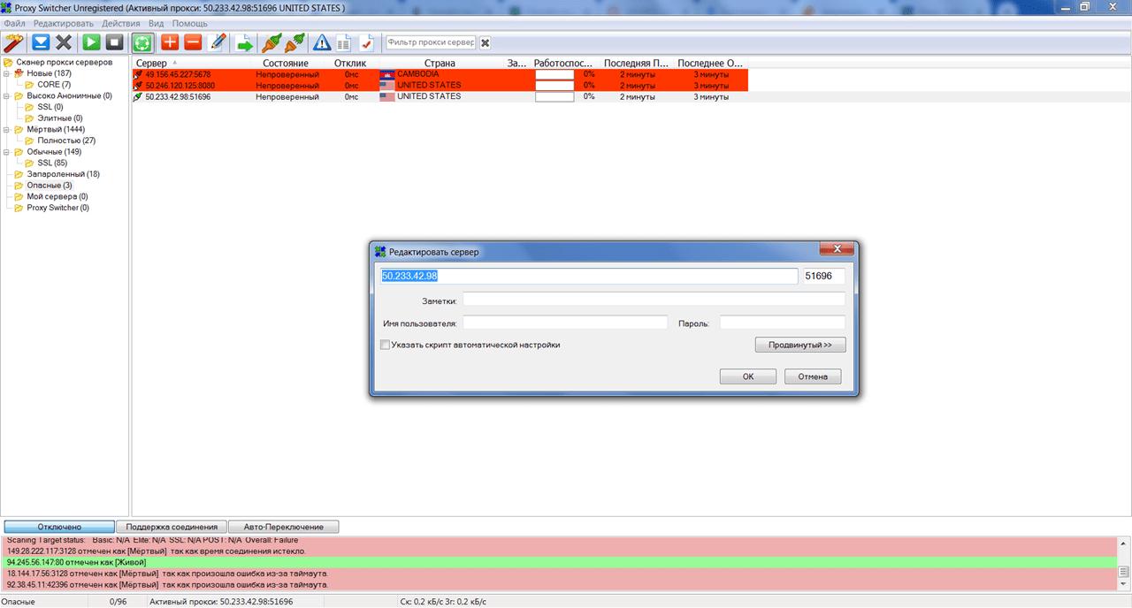 Proxy Switcher Редактирование