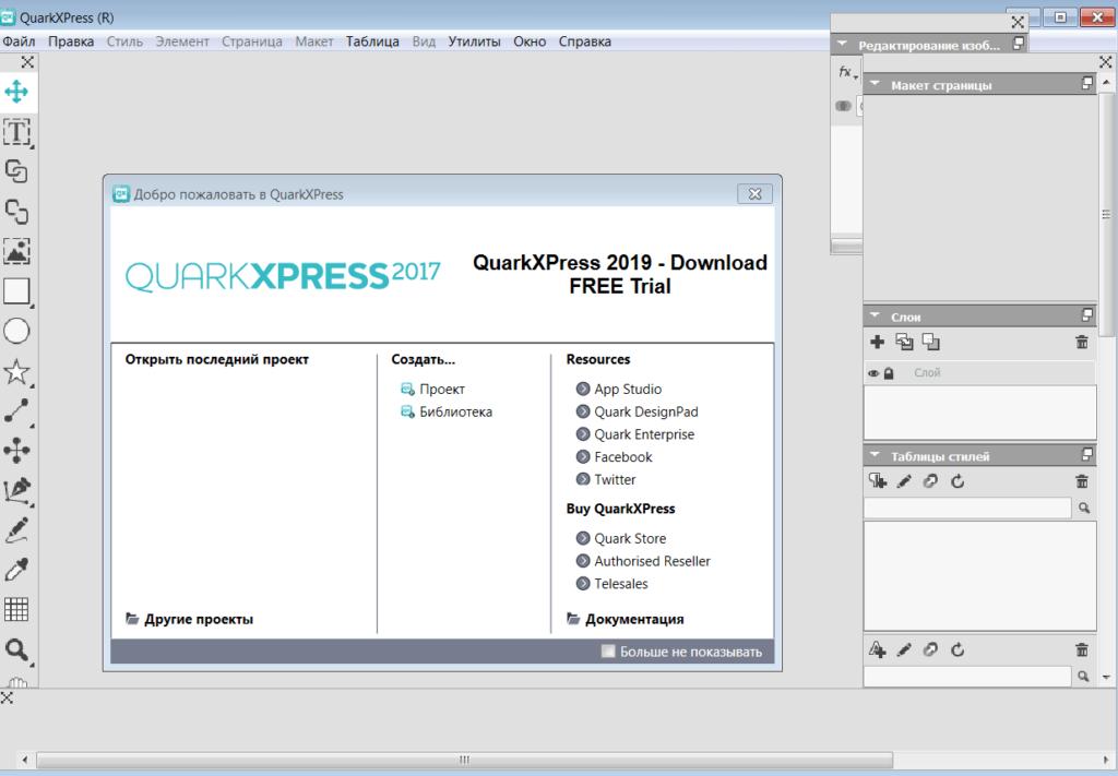 QuarkXPress Начало работы