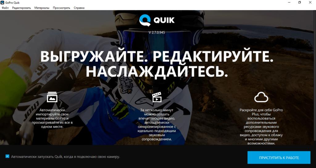 Quik Главный экран
