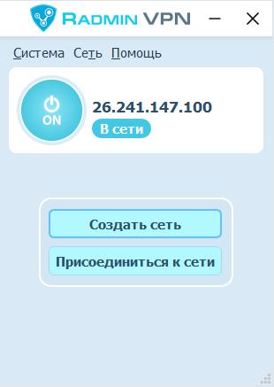 Radmin VPN Подключение