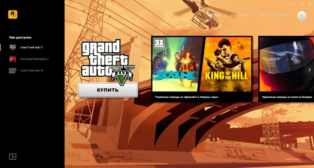 Rockstar Games Launcher Главная