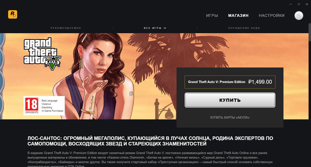Rockstar Games Launcher Игра